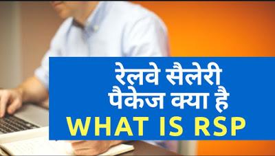 RAILWAY SALARY PACKAGE ( RSP ) क्या है। 1