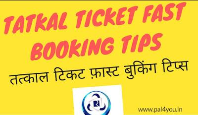 irctc पर तत्काल टिकट सबसे फास्ट बुक करने के कुछ टिप्स एवं ट्रिक्स tips for tatkal booking 3