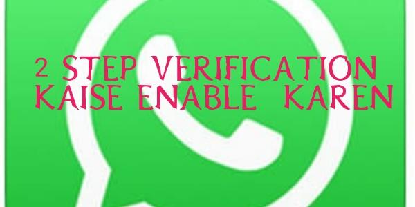 whatsapp एप्लीकेशन पर[ two step verification ] टू स्टेप वेरिफिकेशन कैसे लगाते है। 1