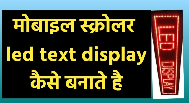 मोबाइल को स्क्रॉलर एलईडी टेक्स्ट डिस्प्ले कैसे बनाते हैं। 9