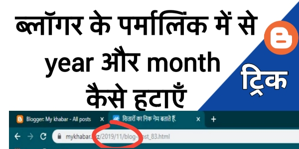 How to remove year and month in blogger permalink. 3