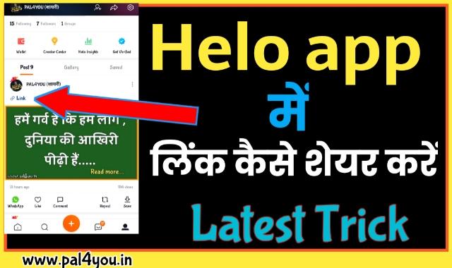 हेलो एप्प (Helo app)में यूट्यूब वीडियो की लिंक या कोई भी लिंक कैसे पोस्ट करें 1