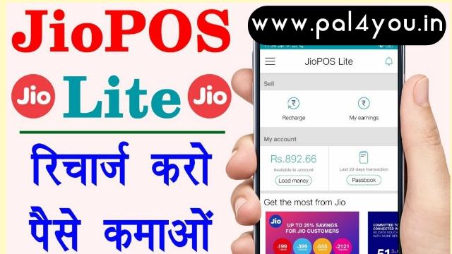 Jio pos lite क्या है, इसे कैसे use करें ? 3