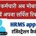 HRMS APP में रजिस्ट्रेशन कैसे करें 2021. 18