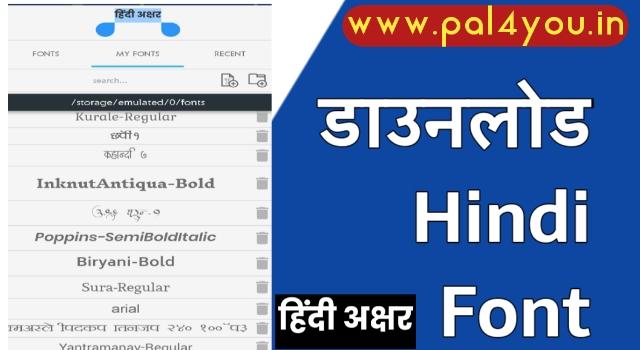 Hindi Font Download कैसे करें । 2
