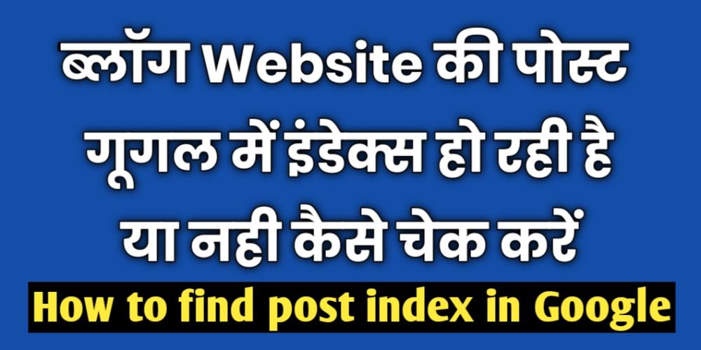 Google में post index है कैसे मालूम करें ? 1