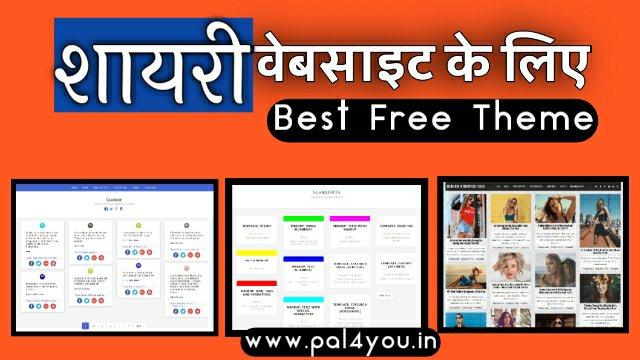 Best theme for shayari website