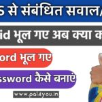 How to Recover HRMS id and PASSWORD ( Railway ) 2021 17