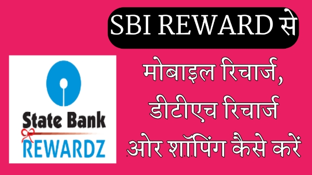 Sbi Rewardz से मोबाइल रिचार्ज कैसे करें ? 8