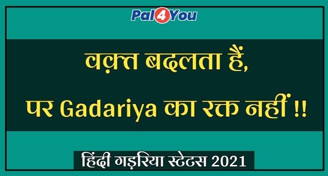 pal status in hindi