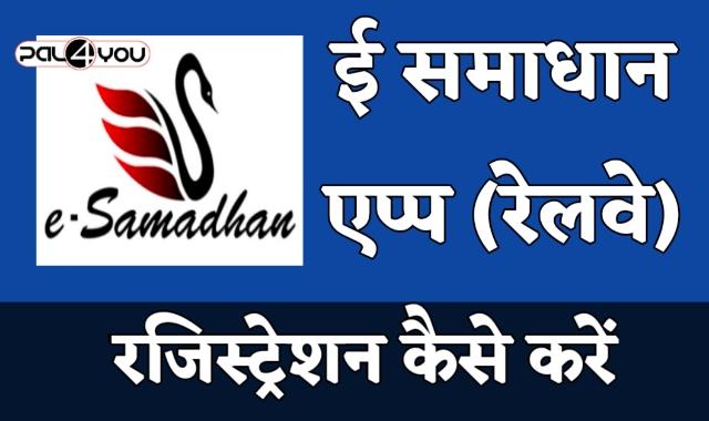 ई समाधान (e Samadhan रेलवे) एप्प पर रजिस्ट्रेशन कैसे करें ? 1