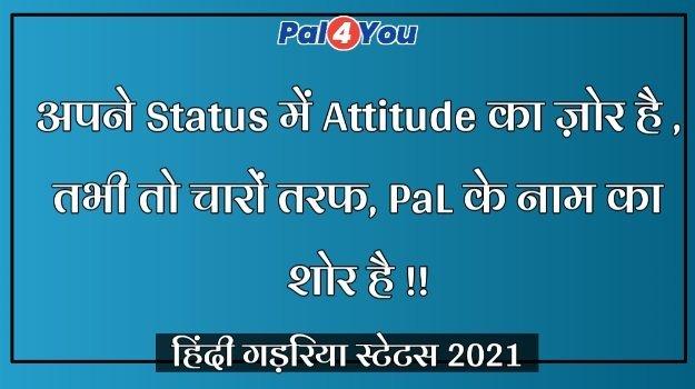 Gadariya attitude shayari in hindi