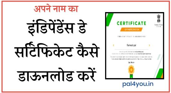 Independence Day Certificate कैसे डाउनलोड करें । 21