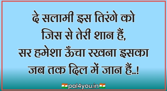 Independence Day Shayari in Hindi 20
