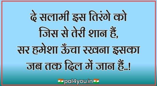Independence Day Shayari 1