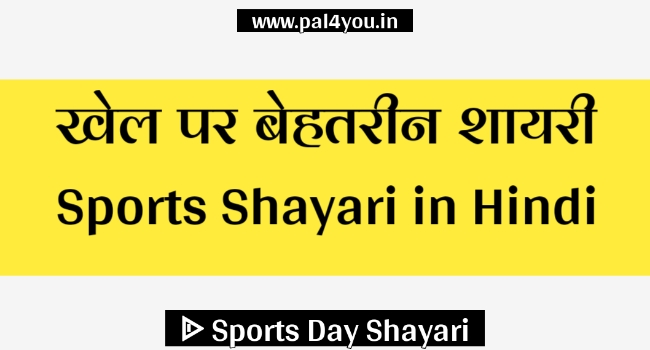 ᐈ 30+ बेहतरीन खेल पर शायरी | Sports Shayari in Hindi 19