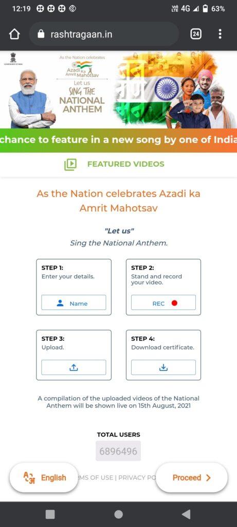 Independence Day Certificate कैसे डाउनलोड करें । 2