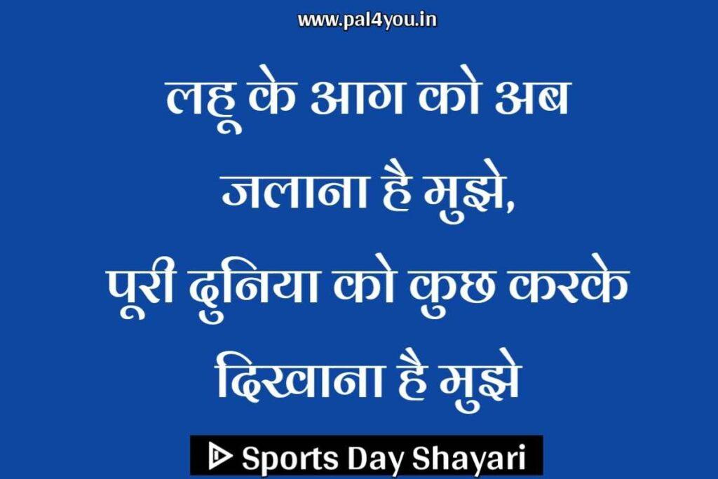 ᐈ 30+ बेहतरीन खेल पर शायरी | Sports Shayari in Hindi 2