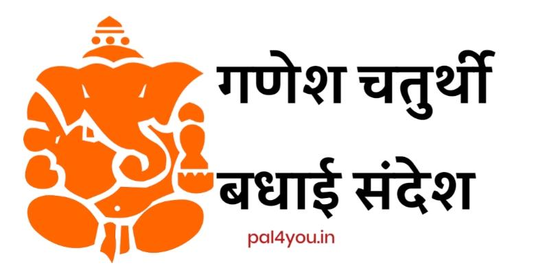 ganesha quotes in hindi 1