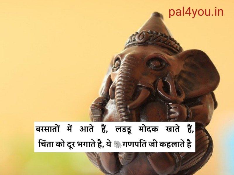 ganesha quotes in hindi 2