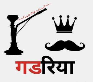 Gadariya Logo